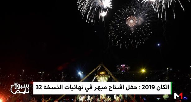 الكان 2019 .. حفل افتتاح مبهر في نهائيات النسخة 32