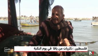 فلسطين .. ذكريات من يافا في يوم النكبة