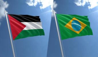 فلسطين تستدعي السفير البرازيلي