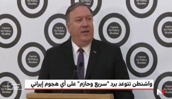 """واشنطن تتوعد برد """"سريع وحازم"""" على أي هجوم إيراني"""