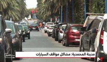 مدينة المحمدية .. مشاكل مواقف السيارات