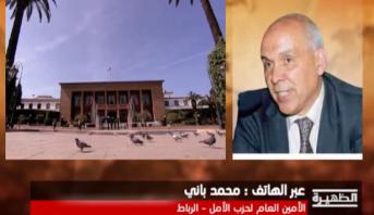 الإنتخابات التشريعية..الأمين العام لحزب الأمل يقدم الخطوط العريضة لبرنامج حزبه