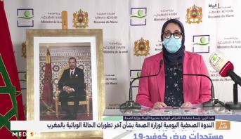 الندوة الصحفية لوزارة الصحة.. حصيلة الخميس 18 يونيو