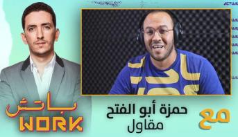 """باتش  work > """"باتش work"""" .. مع  حمزة أبو الفتح مقاول ومدون"""