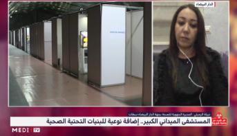 توضيحات المديرة الجهوية للصحة بجهة الدار البيضاء حول جاهزية أكبر مستشفى ميداني بالمغرب