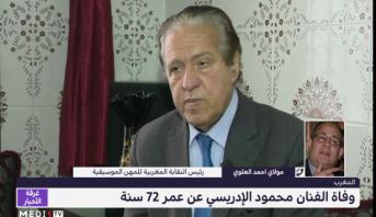 مولاي أحمد العلوي يتحدث عن المسار الحافل للفنان الراحل محمود الإدريسي