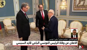 مراسل ميدي1تيفي في تونس ينقل تفاصيل الإعلان عن وفاة الرئيس قايد السبسي