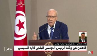 مراسل ميدي1تيفي : اجتماع طارئ في تونس لمناقشة القرارات الدستورية بعد وفاة السبسي