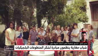 جمعية شبابية بمراكش تستقبل المتطوعات البلجيكيات