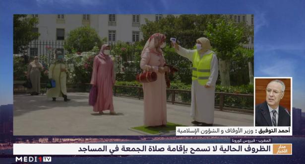 أحمد التوفيق لميدي1: الظروف الحالية لا تسمح بإقامة صلاة الجمعة في المساجد