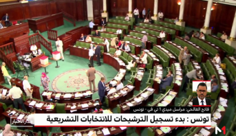 تونس .. بدء تسجيل الترشيحات للانتخابات التشريعية