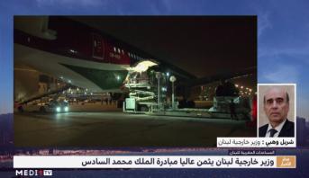 وزير خارجية لبنان يثمن عاليا مبادرة الملك محمد السادس