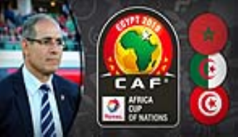 الزاكي يرشح منتخبا مغاربيا للفوز بكأس أمم إفريقيا