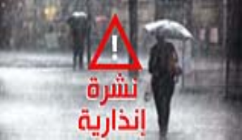 نشرة إنذارية ... أمطار قوية وأحيانا عاصفية وتساقطات ثلجية بالعديد من مناطق المملكة