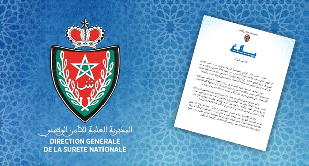 """تغريدة لمديرية الأمن تحذر المغاربة من""""نصابي"""" مباريات التوظيف"""