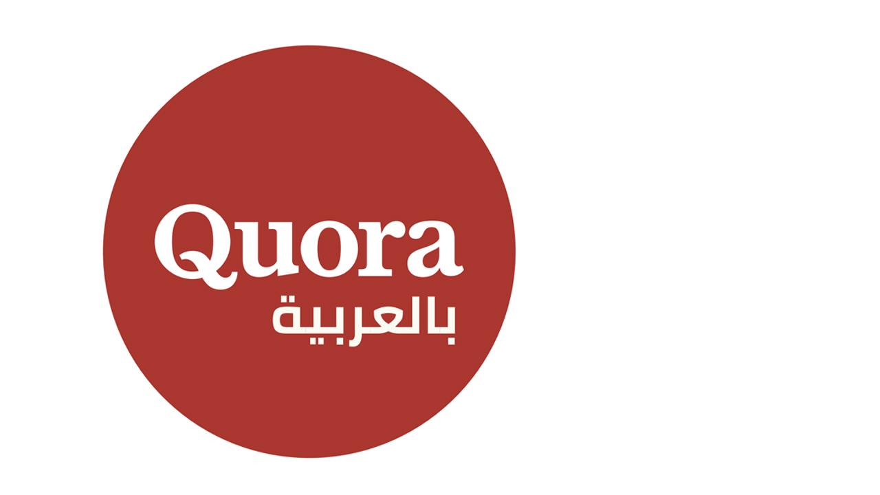 منصة Quora الشهيرة للأسئلة والأجوبة تطلق نسختها العربية!