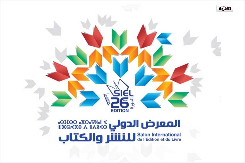 Près d'un demi-million de visiteurs au SIEL (M. Abyaba)