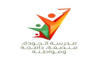 وزارة التربية الوطنية: رمز الهوية البصرية الجديدة متاح للاستعمال دون قيد أو شرط عبر مسطحة مهنية