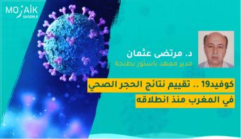 الدكتور مرتضى عثمان يقدم تقييما للحجر الصحي في المغرب وسيناريوهات الخروج منه