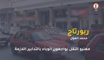 روبورتاج .. مهنيو النقل يواجهون الوباء بالتدابير اللازمة