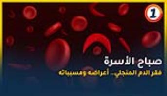 فقر الدم المنجلي .. أعراضه ومسبباته