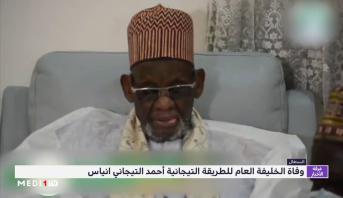 شهادة في حق الخليفة العام للطريقة التيجانية الراحل الشيخ أحمد التيجاني انياس