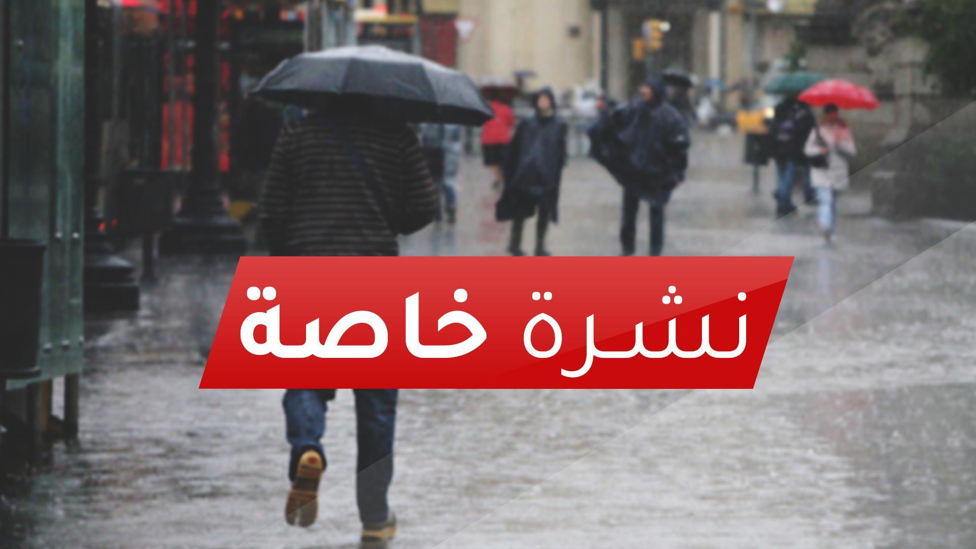 نشرة خاصة: زخات رعدية محليا قوية اليوم الثلاثاء بعدد من مناطق المملكة