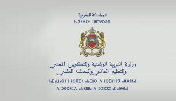 وزارة التربية الوطنية تتخذ مبادرات تنظيمية للاستجابة للملف المطلبي لهيئة الإدارة التربوية