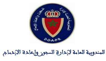 مندوبية السجون: وقف الزيارة العائلية للسجناء بعدد من المؤسسات السجنية في إطار الإجراءات الاحترازية