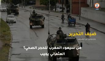 هل سيعود المغرب للحجر الصحي؟ رئيس الحكومة يجيب