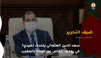 حوار حصري لرئيس الحكومة مع ميدي1 في يومها الخاص عن الوباء بالمغرب