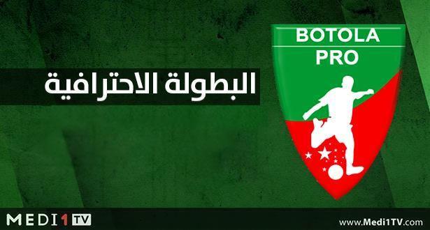 البطولة الوطنية الاحترافية- القسم الأول .. برنامج باقي المباريات المؤجلة