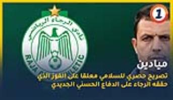 تصريح حصري للسلامي معلقا على الفوز الذي حققه الرجاء على الدفاع الحسني الجديدي