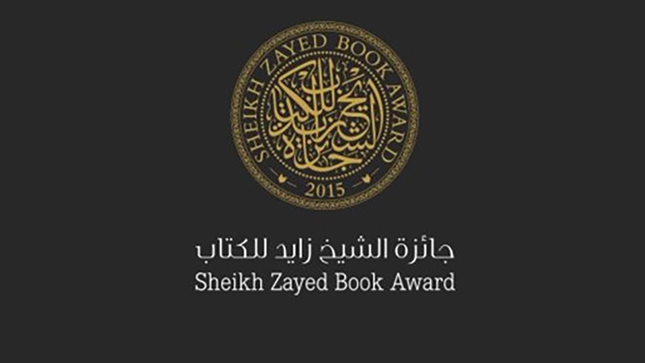 جائزة الشيخ زايد للكتاب تتلقى 2349 ترشيحا