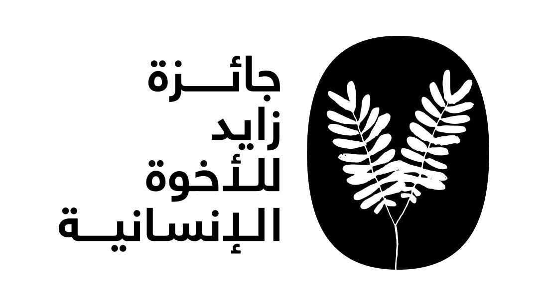 """منح """"جائزة زايد للأخوة الإنسانية"""" للأمين العام للأمم المتحدة والناشطة الفرنسية -المغربية لطيفة ابن زياتين"""