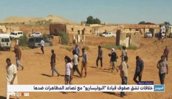 """خلافات تشق صفوف قيادة """"البوليساريو"""" مع تصاعد المظاهرات ضدها"""