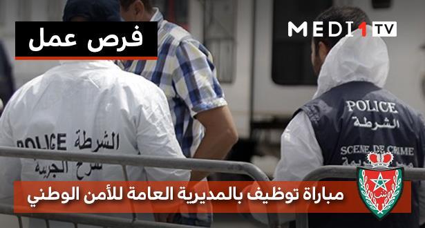 لأول مرة .. تنظيم مباراة لتوظيف عمداء شرطة ممتازين في تخصصات الطب والهندسة
