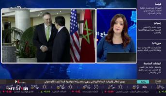 المغرب – الولايات المتحدة .. نتائج زيارة وزير الخارجية الأمريكي مايك بومبيو إلى المملكة