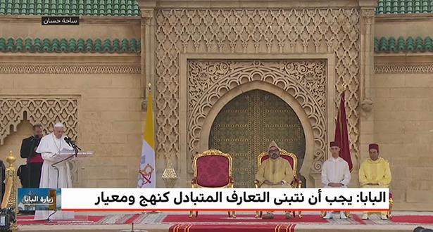 البابا فرانسيس : أرض المغرب تشكل جسرا طبيعيا بين قارتي إفريقيا وأوروبا