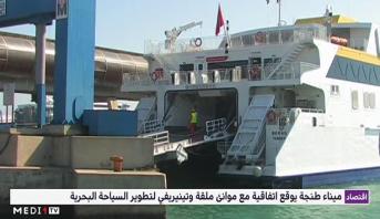 ميناء طنجة يوقع اتفاقية مع ميناءين إسبانيين لتطوير السياحة البحرية