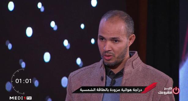 مشروع ادريس آيت الحاج .. دراجة صديقة للبيئة
