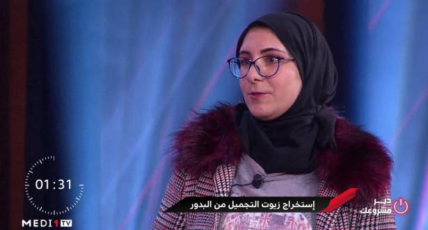 مشروع أمينة الخضار .. استخراج زيوت التجميل من البدور