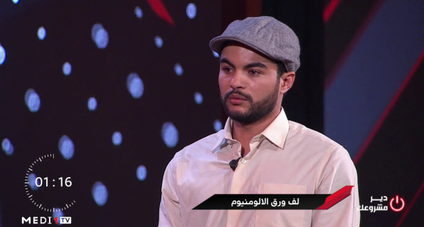 مشروع محمد لحسين .. لف ورق الألومينيوم