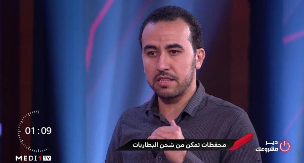مشروع طارق نميش .. محفظات تمكن من شحن البطاريات