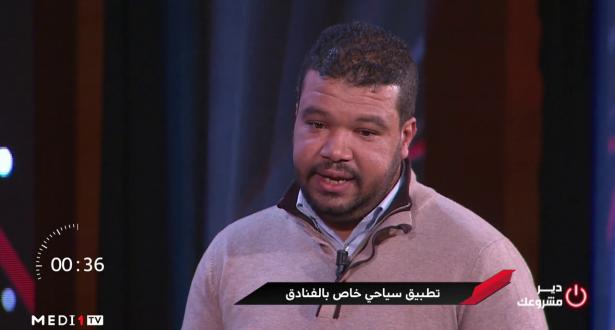 مشروع زكرياء آيت هدا .. تطبيق سياحي خاص بالفنادق
