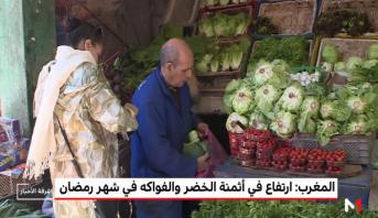 المغرب .. ارتفاع أثمنة الخضر والفواكه في شهر رمضان