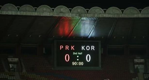 إلغاء بث المباراة المسجلة التي أجريت بين الكوريتين في بيونغ يانغ