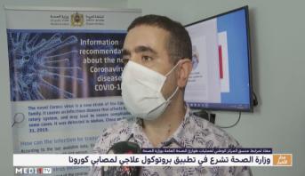 المغرب.. وزارة الصحة تشرع في تطبيق بروتوكول علاجي لمصابي كورونا