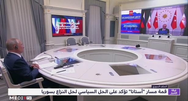 """قمة مسار """"أستانا"""" تؤكد على الحل السياسي لحل النزاع بسوريا"""