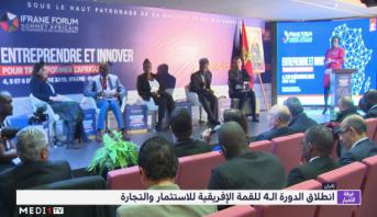 إفران .. انطلاق الدورة الـ4 للقمة الإفريقية للاستثمار والتجارة